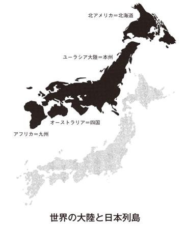 古文書に見る日本の歴史! ⑷ 竹内文書は本当に偽書なのか?出雲族と大和族と原日本人!